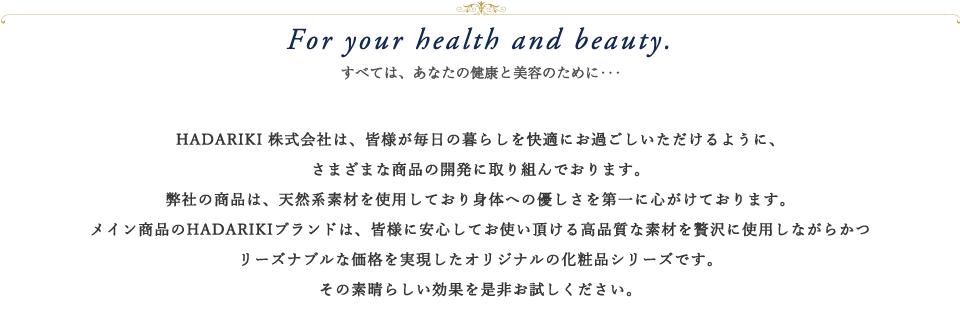 すべては、あなたの健康と美容のために・・・