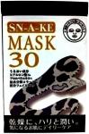スネークFマスク